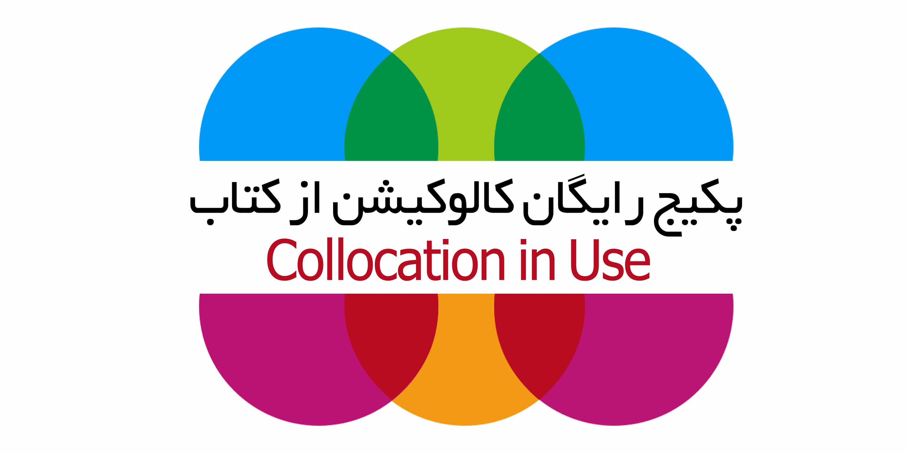 پکیج کالوکیشن collocation in use