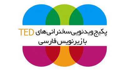 پکیج ویدیوهای آموزشی TED Talks با زیرنویس فارسی و انگلیسی
