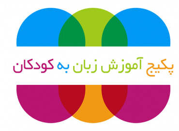پکیج آموزش زبان به کودکان (به زودی!)